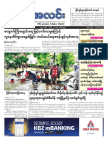 Myanma Alinn Daily_ 24 July 2017 Newpapers.pdf