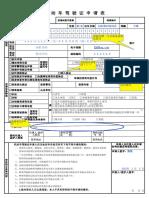 机动车驾驶证申请表(转入样表).xls
