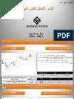 البورصة المصرية تقرير التحليل الفنى من شركة عربية اون لاين ليوم الاثنين 24-7-2017