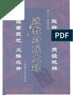 道教对联大观.pdf