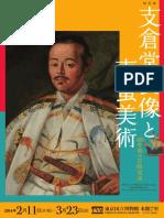20140211hasekura Leaflet