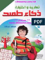 تمارين واختبارات تنمي ذكاء طفلك.pdf