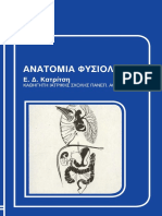 ανατομία.pdf