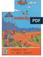 Tamil School Books Pdf