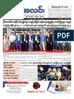 Myanma Alinn Daily_ 25 July 2017 Newpapers.pdf