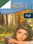 Ek Larki Choti Si By Amna Iqbal Ahmad