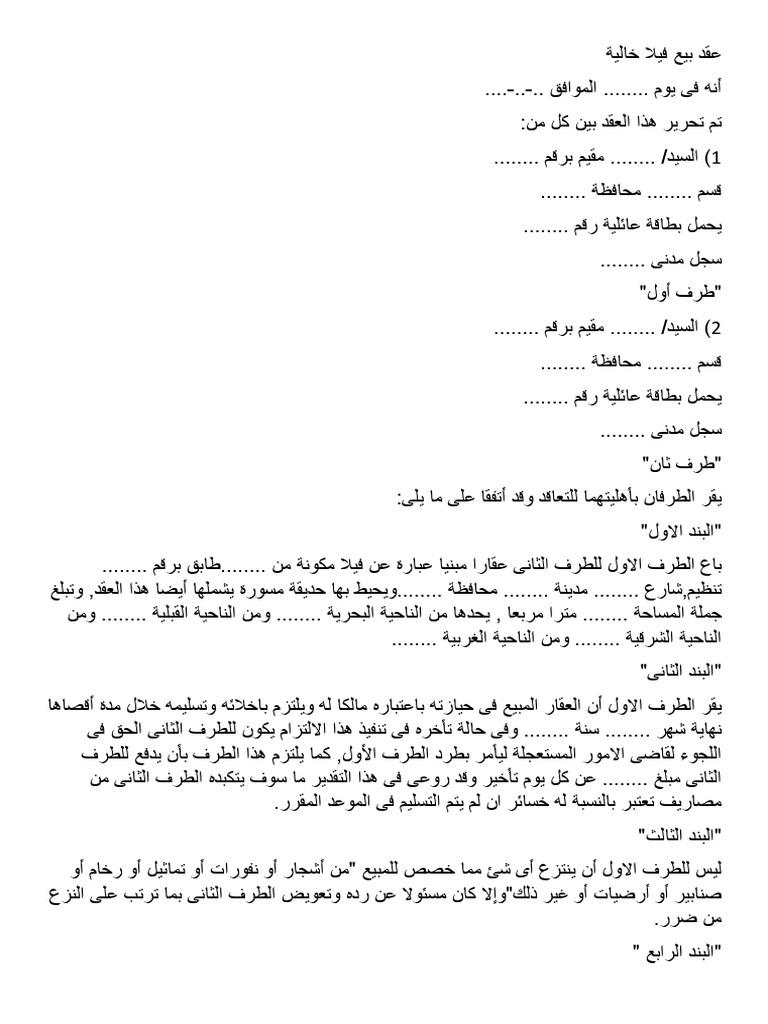 إنتاجي تزاحم الذكر نموذج عقد بيع ارض بالسعودية Comertinsaat Com