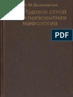 Золотарев А.М. Родовой строй и первобытная мифология, 1964