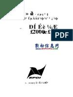2000典管手册电子版
