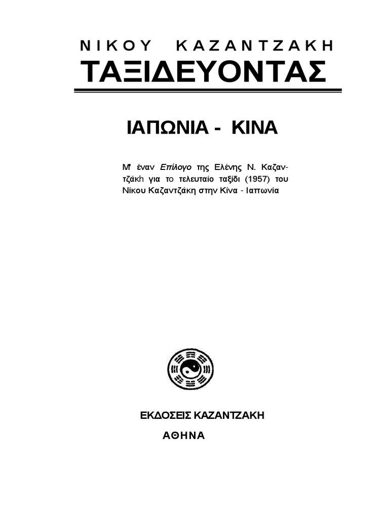 Kazantzakis Iaponia+Kina 8c2d2c61bf6