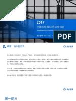 券业星球 - 2017中国互联网证券年度报告