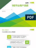 2017年中国原创新闻平台用户洞察白皮书