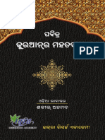 The Noble Teachings of the Holy Quran (Odia)