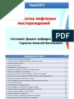 Lektsii Po Razrabotke Sarancha a.v. (1)