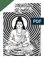 Ghata Ramayana Rahasya Saramu