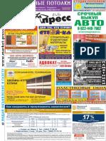 Маркет-Пресс29