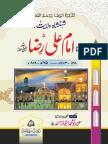 Imam Ali Raza by Mufti Muhammad Ijaz Owaisi