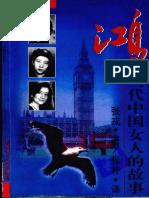 鸿--三代中国女人的故事 张戎