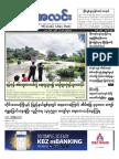 Myanma Alinn Daily_ 26 July 2017 Newpapers.pdf