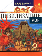 Civilizacije drevnih naroda