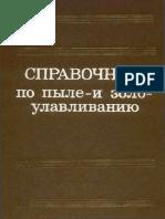 A.a. Rusanov. Handbook of Dust and Sololarini