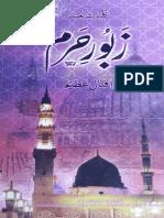 Zaboor-e-Haram (Qulyat-e-Naat) Pro Syed Iqbal Azeem 188 c