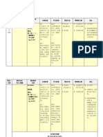 237696878-十二周教学计划.docx