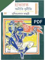 মহাভারত নীতি অনীতি দুর্নীতি - নৃসিংহপ্রসাদ ভাদুড়ী.pdf