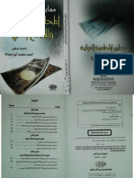 كتاب معايير المحاسبة الدولية و الإبلاغ المالي.pdf