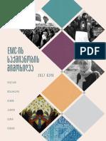 EMC-ის საქმიანობის მიმოხილვა.pdf