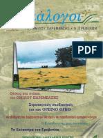 Το Περιοδικό ΔΙΑΛΟΓΟΙ τ.1