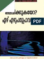 why forgive Malayalam.pdf