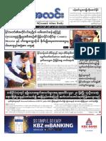 Myanma Alinn Daily_ 27 July 2017 Newpapers.pdf