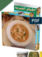 اطباق الشربة والحساء