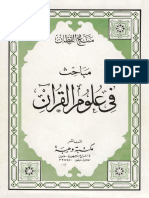 Mabahith Fi 'Ulum Al-Qur'An