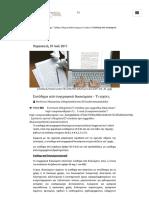 Εισόδημα Από Συγγραφικά Δικαιώματα - Τι Ισχύει; - KRS Fincancial Control - Λογιστικό Γραφείο - Αθήνα