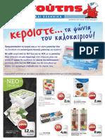 Masoutis Prosfores Fylladio 27-07-2017