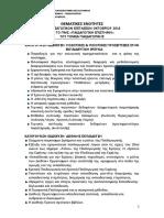 ΠΜΣ Παιδ Επιστ_άξονες _εισαγωγικές Εξετάσεις