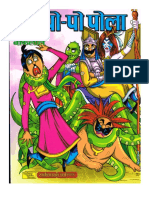 Raj Comics Bankelal Pdf
