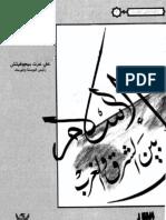 الاسلام بين الشرق والغرب- علي عزت بيجوفيتش