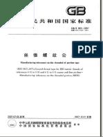 GBT 968-2007丝锥螺纹公差.pdf