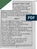 Vandhargal Vendrargal Tamil Pdf