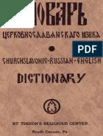 Church Slavonic-Russian-English Dictionary (Црквенословенско-Руско-Енглески речник).pdf