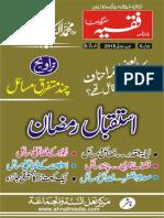 Istaqbal e Ramazan Faqeeh Issue 6-7