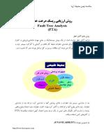 (WWW.hseeXPERT.com) Raveshe Arzyabi Risk Derakhte Khata