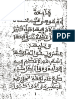 33116935-مخطوط-ام-موسى (1).pdf