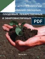 Базовые агротехнологии возделывания овощных, плодовых, лекарственных и эфиромасличных культур