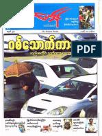 The Modern News No 571.pdf