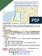 台北市各河域疏散門關閉因應臨時停車需求附條件開放 路寬 8 公尺以上道路紅黃線停車區域範圍