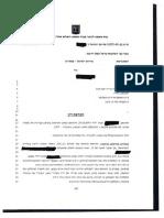 זיכוי נאשם - משפט פלילי - עבירות מין - מעשה מגונה בקטין - זיכוי מעבירות של מעשים מגונים בקטינים - עורך דין פלילי גיא פלנטר